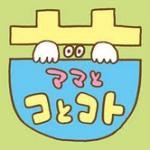 ママとコとコト/little FÉVE 小野かずみ